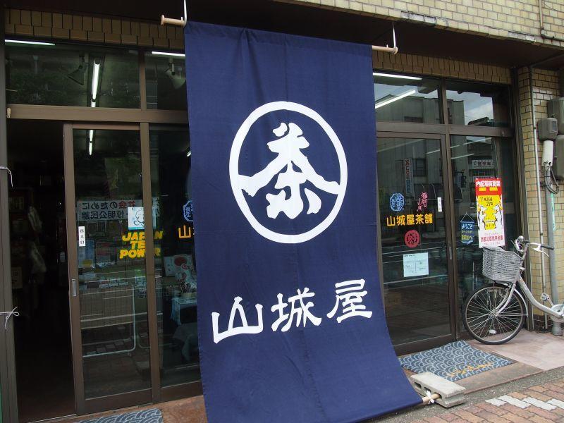 京都の奥丹波に位置する福知山の城下町にある日本茶と茶道具の老舗 山城屋茶舗です。